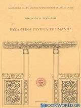 Βυζαντινά γλυπτά της Μάνης