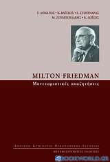 Milton Friedman: Μονεταριστικές αναζητήσεις