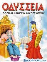 Οι θεοί βοηθούν τον Οδυσσέα