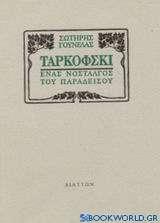 Ταρκόφσκι