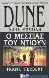 Dune: Ο Μεσσίας του Ντιουν