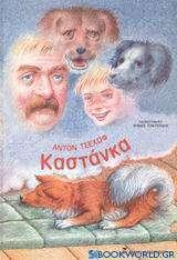 Καστάνκα
