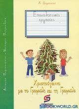Χριστούγεννα με το Γραφούλη και τη Γραφούλα Α΄ δημοτικού