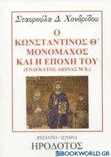 Ο Κωνσταντίνος Θ Μονομάχος και η εποχή του