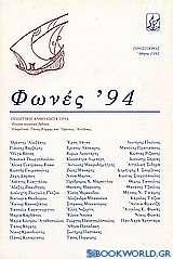 Φωνές '94
