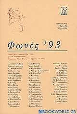 Φωνές '93