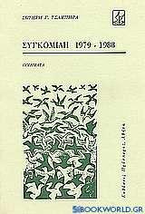 Συγκομιδή 1979-1988