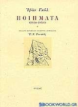 Ποιήματα 1920-1950