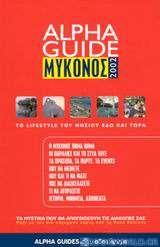 Alpha Guide Μύκονος 2002
