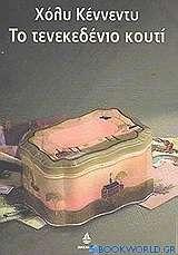 Το τενεκεδένιο κουτί