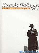 Κωστής Παλαμάς 2003