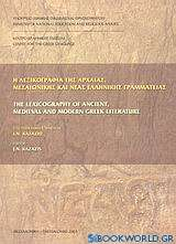Η λεξικογραφία της αρχαίας, μεσαιωνικής και νέας ελληνικής γραμματείας