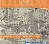 Ημερολόγιο 2004. Τα πρώτα βήματα του αθλητισμού στη Βόρεια Ελλάδα, 1900-1960