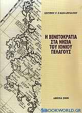 Η Βενετοκρατία στα νησιά του Ιονίου Πελάγους
