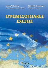Ευρωμεσογειακές σχέσεις