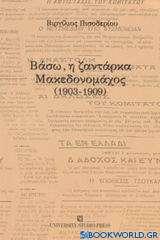 Βάσω, η ζαντάρκα Μακεδονομάχος