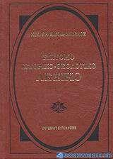 Επίτομο ιστορικό - θεολογικό λεξικό