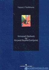 Λειτουργική οργάνωση του κεντρικού νευρικού συστήματος