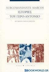 Ιστορίες του γερο-Αντόνιο