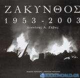 Ζάκυνθος 1953-2003