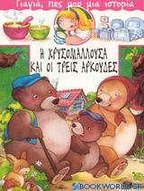 Η Χρυσομαλλούσα και οι τρεις αρκούδες
