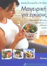Μαγειρική για εγκύους