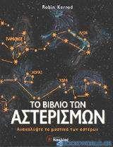 Το βιβλίο των αστερισμών