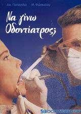 Να γίνω οδοντίατρος;
