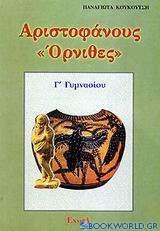 Αριστοφάνους Όρνιθες Γ΄ γυμνασίου