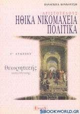 Αριστοτέλους Ηθικά Νικομάχεια, Πολιτικά Γ΄ λυκείου