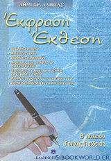 Έκφραση - έκθεση Β΄ λυκείου