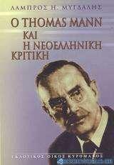 Ο Thomas Mann και η νεοελληνική κριτική