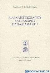 Η αρχαιογνωσία του Αλέξανδρου Παπαδιαμάντη