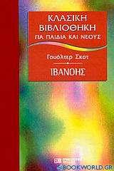 Ιβανόης