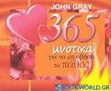 365 μυστικά για να μη σβήσει το πάθος