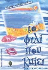 Το φιλί που καίει