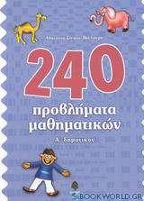 240 προβλήματα μαθηματικών Α΄ δημοτικού