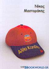 Άλλο καπέλο