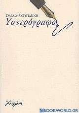 Υστερόγραφο