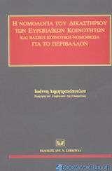 Η νομολογία του δικαστηρίου των ευρωπαϊκών κοινοτήτων και βασική κοινοτική νομοθεσία για το περιβάλλον