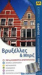 Βρυξέλλες & Μπριζ