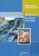 Παραγωγή πλοίου και ναυπηγείου