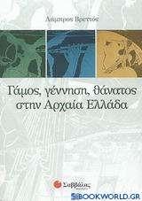 Γάμος, γέννηση, θάνατος στην αρχαία Ελλάδα