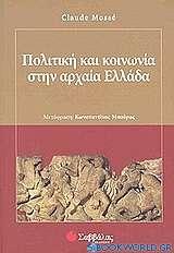 Πολιτική και κοινωνία στην αρχαία Ελλάδα