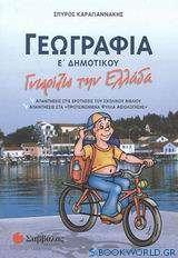 Γεωγραφία Γνωρίζω την Ελλάδα Ε΄ δημοτικού