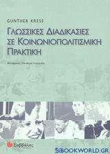 Γλωσσικές διαδικασίες σε κοινωνιοπολιτισμική πρακτική
