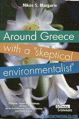 Around Greece with a Skeptical Environmentalist