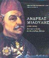Ανδρέας Μιαούλης [1769-1835]