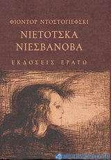 Νιέτοτσκα Νιεσβάνοβα