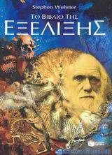 Το βιβλίο της εξέλιξης